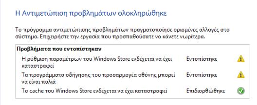 Πρόβλημα με το Windows Store, πολλά σφάλματα