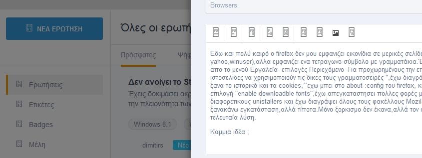 Δεν εμφανίζονται τα εικονίδια σε μερικές σελίδες με τον Firefox